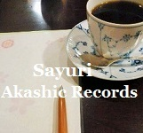 アカシックレコードリーディング アカシックレコードリーダーさゆり ときどき珈琲タイムも☆