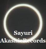 グアム金環日食 アカシックレコードリーダーさゆり アカシックレコードリーディング