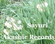 アカシックレコードリーダーさゆり 香いい水仙 アカシックレコードリーディング