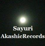 フルムーン アカシックレコードリーダーさゆり 2020年3月 アカシックレコードリーディング