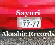 7777 アカシックレコードリーダーさゆり アカシックレコードリーディング ぞろ目エンジェルナンバーもね♪