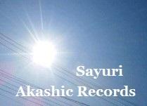 アカシックレコードリーディング アカシックレコードリーダーさゆり blue sky