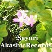 アカシックレコードリーディング アカシックレコードリーダーさゆり clover