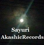 アカシックレコードリーディング アカシックレコードリーダーさゆり 2019年8月満月
