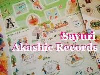 アカシックレコードリーダーさゆり アカシックレコードリーディング 2020年 令和2年 切手