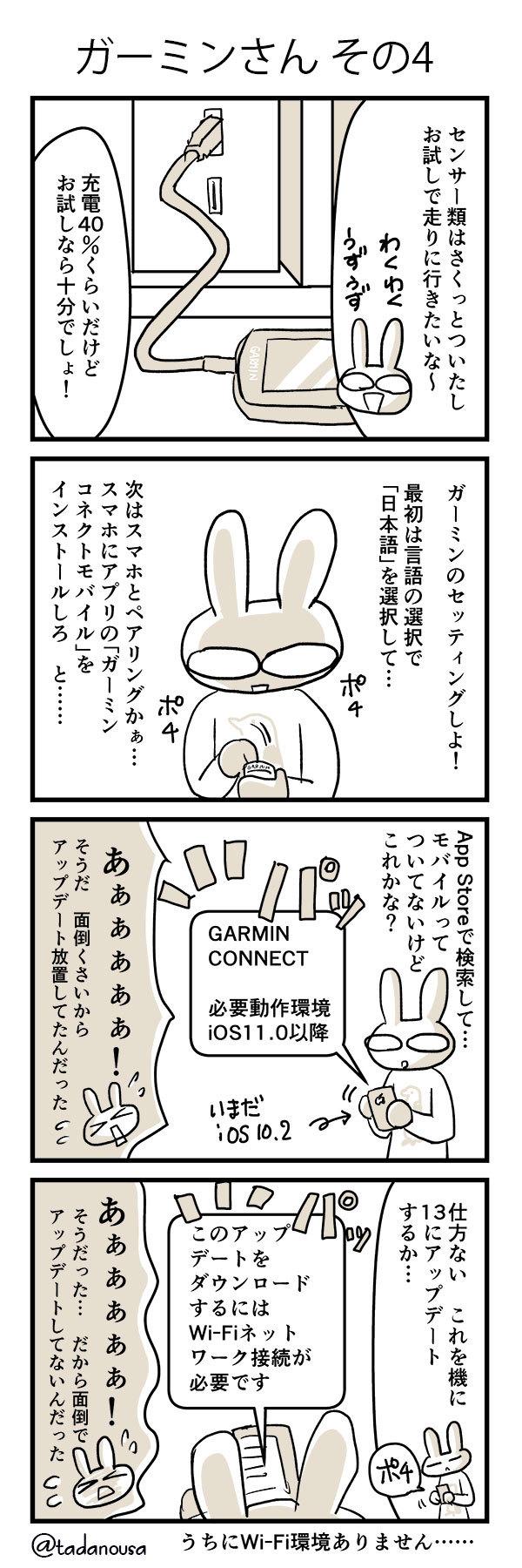ガーミン4