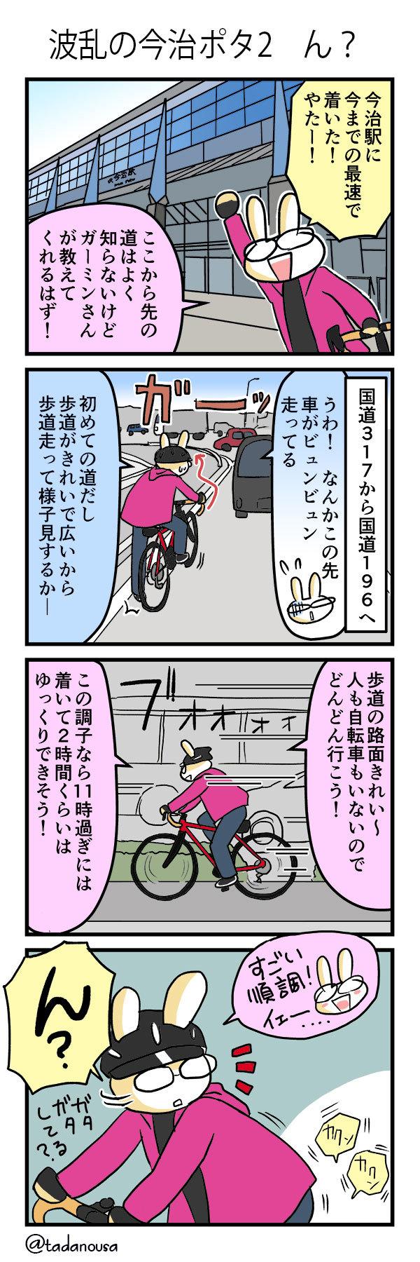 bike_4koma_RB20200223_02_s.jpg