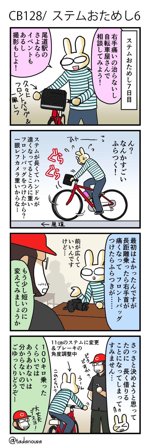 bike_4koma_kako168_s.jpg
