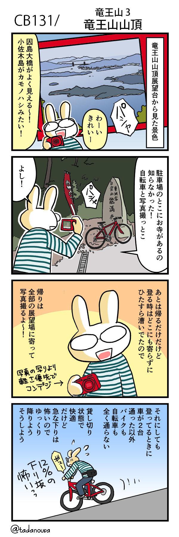 bike_4koma_kako171_s.jpg