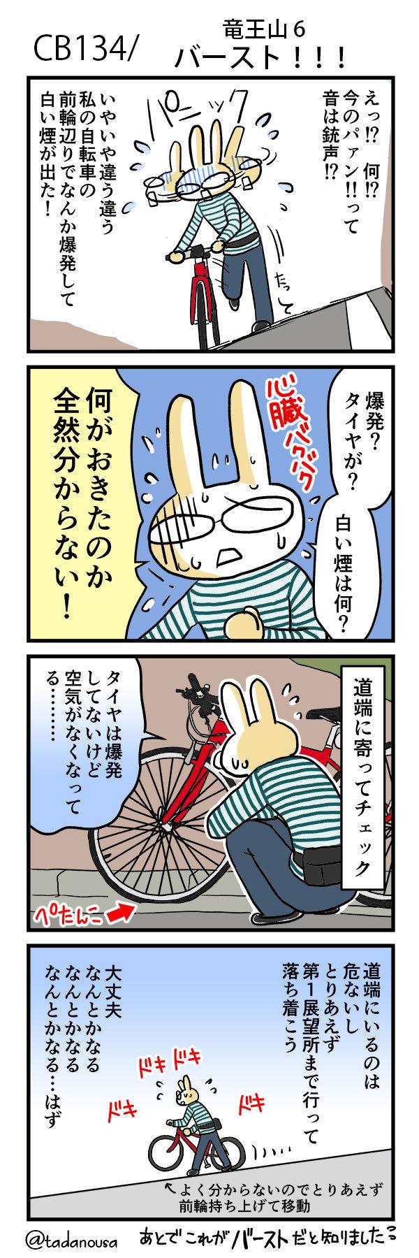 bike_4koma_kako174_s.jpg