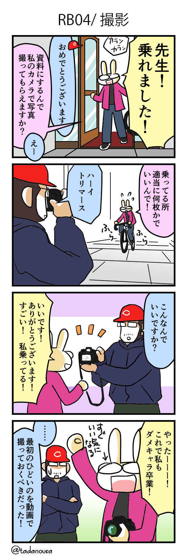 bike_4koma_road04_s.jpg