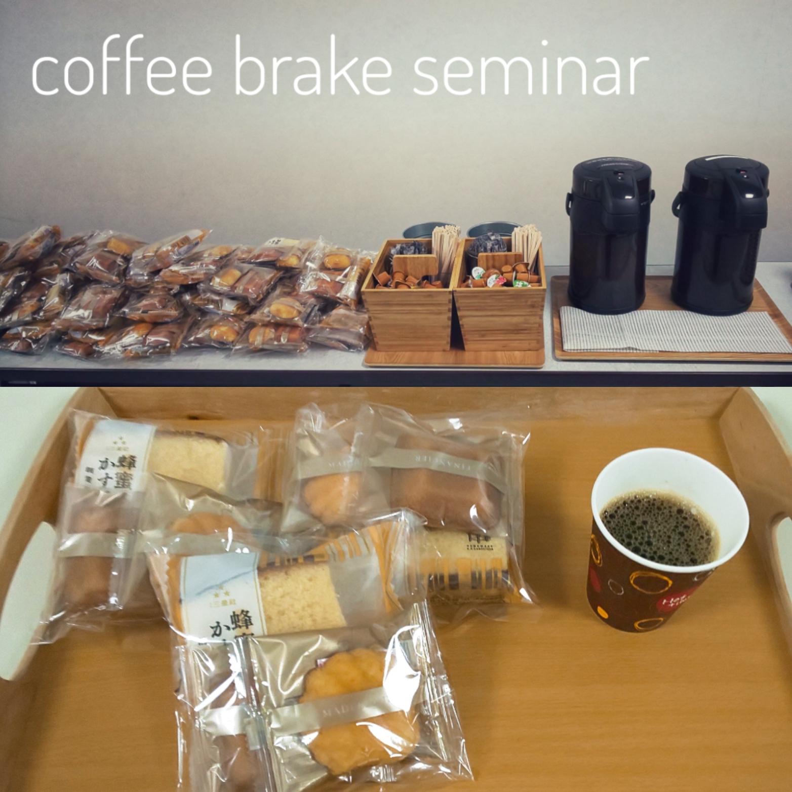 日本教育会館 コーヒーブレイクセミナー