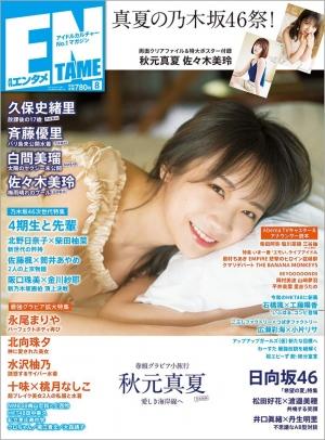 ENTAME2019年08月号表紙
