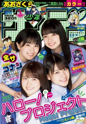 週刊少年サンデー2019年07月03日発売31号表紙