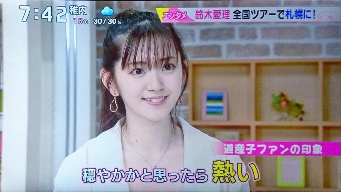 イチモニ!20190705鈴木愛理7時台02