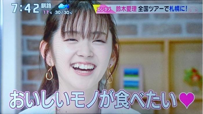 イチモニ!20190705鈴木愛理7時台03
