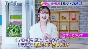 イチモニ!20190705鈴木愛理6時台03