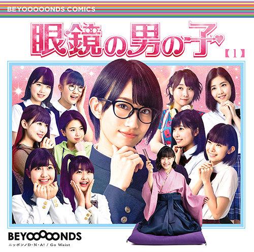 01st「眼鏡の男の子/ニッポンノD・N・A!/Go Waist」通常A