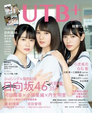 UTB_ Vol48表紙