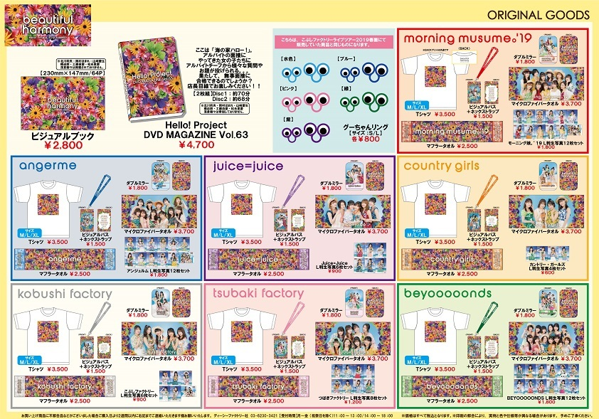 Hello! Project 2019 SUMMER「beautiful」「harmony」グッズ