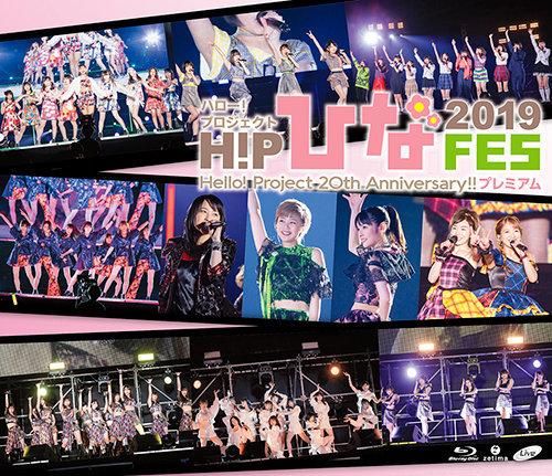 Hello! Project 20th Anniversary!! Hello! Project ひなフェス 2019 【Hello! Project 20th Anniversary!! プレミアム】blu-ray