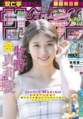 週刊少年サンデー2019年07月31日発売35号表紙