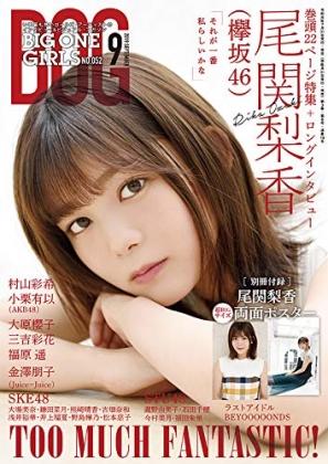 BOG52表紙