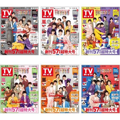 TVガイド2019年07月31日発売号