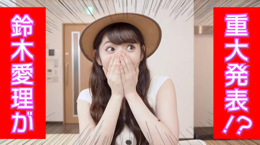 あいりちゃんねる『初夏ツアー最終日!みんな大集合!!』02