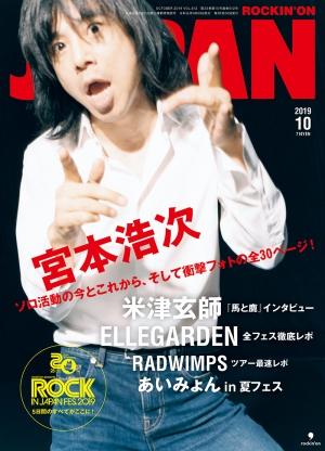 ROCKINON JAPAN 2019年10月号