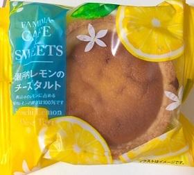 ファミマ瀬戸内レモンのチーズタルト