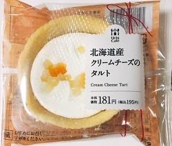 ウチカフェ北海道産クリームチーズのタルト