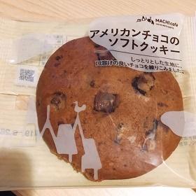 マチカフェアメリカンチョコソフトクッキー
