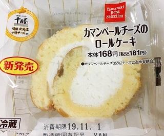 カマンベールチーズのロールケーキ
