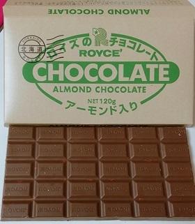 ロイズ板チョコアーモンド