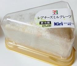 セブンプレミアムkiriレアチーズミルクレープ