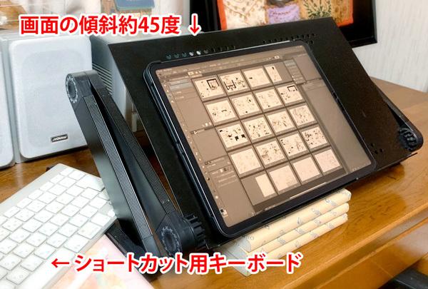 iPad作業環境