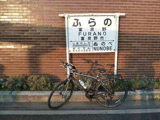 富良野駅前にて