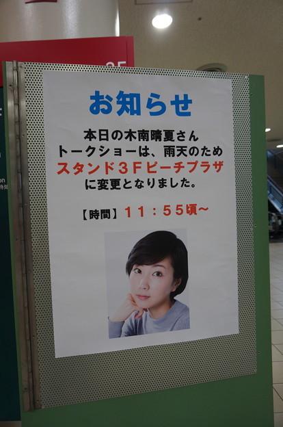 木南さんのトークショー