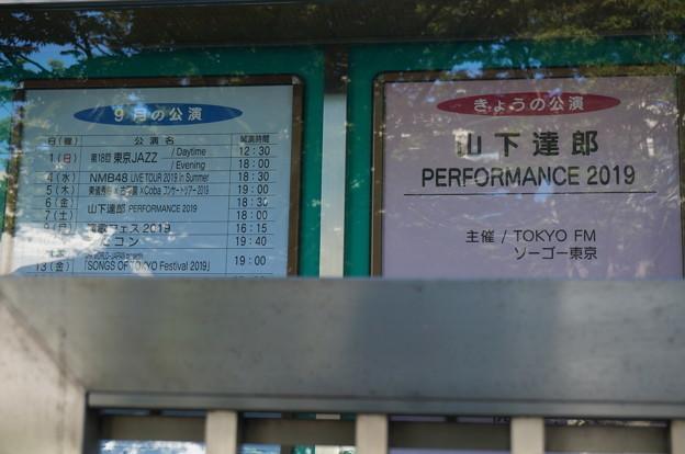達郎さんのコンサート