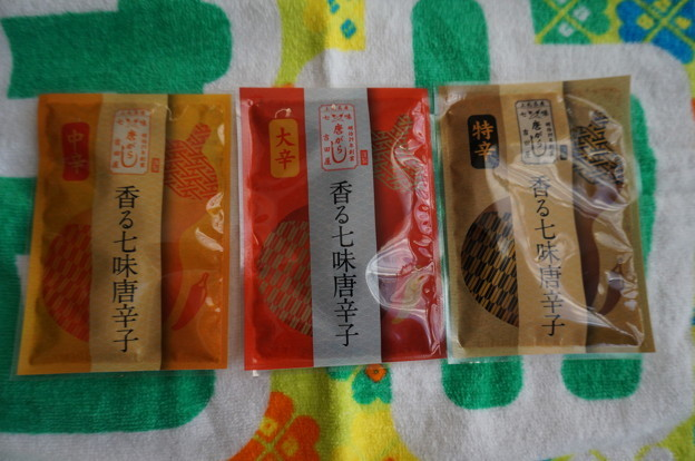 吉田七味三種