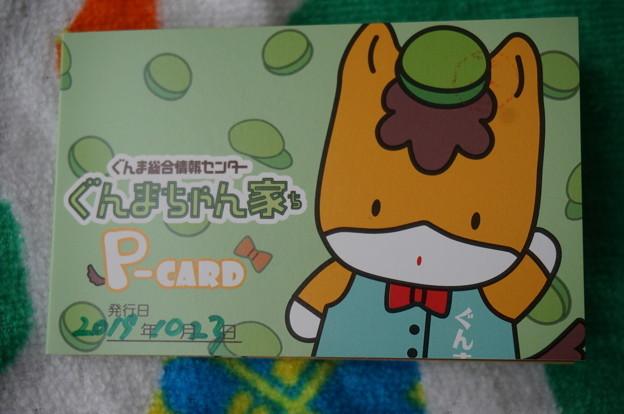 ぐんまちゃん家ポイントカード