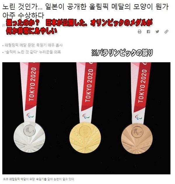 韓国メディア「2020年オリンピックメダルが非常にあやしい」 韓国ネット「旭日旗に似て気持ち悪い」
