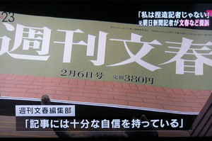 20190627元朝日新聞の植村隆の請求棄却!東京地裁、戦場に連行されたとの事実と異なる記事を書いたと認定!