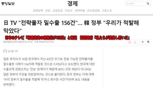フジ「韓国から戦略物資の不正輸出4年で156件。フッ化水素も」→韓国政府「摘発実績」と反論!