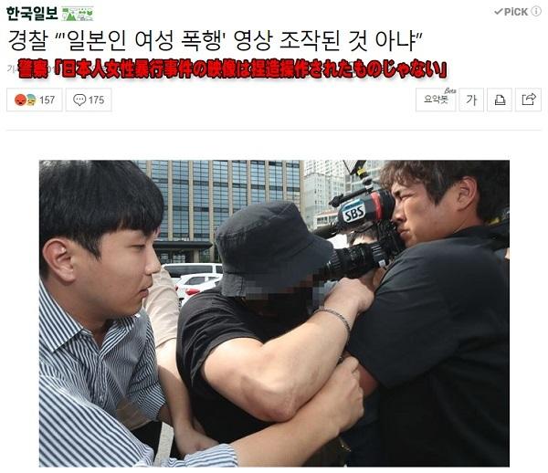 韓国警察「日本人女性暴行事件の映像は捏造されたものじゃない」と断定