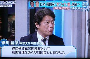 細川昌彦 BSフジ プライムニュース