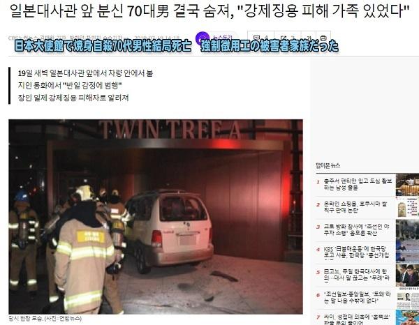 続報:韓国でガソリンを積んだ車が日本大使館に突っ込み大爆発テロ 韓国メディアは犯人を「被害者」と掲載