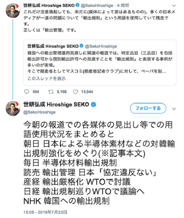 20190724NHKに電凸!「輸出規制、韓国が領有権を主張する竹島、日本と韓国の同盟関係」・虚偽報道を連発