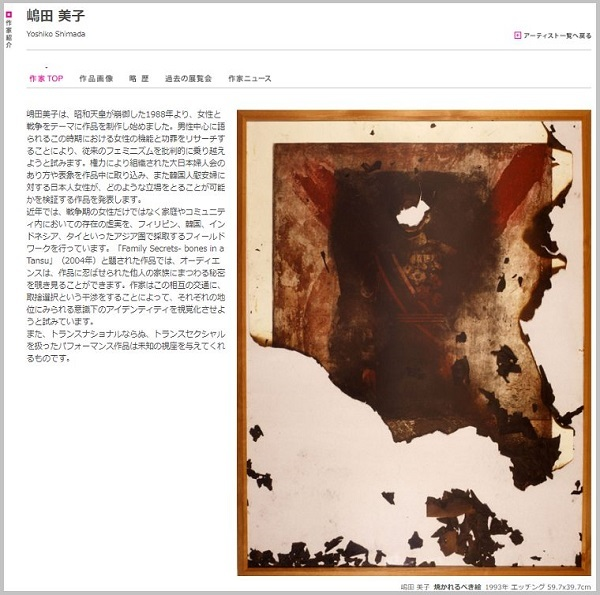 嶋田美子による動画作品であり、タイトルは「焼かれるべき絵」